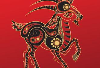 Восточный знак зодиака Коза