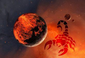 Марс и Скорпион