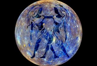 Близнецы и Меркурий