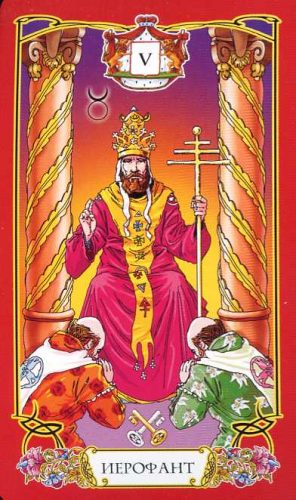 Значение Иерофант Таро (Первосвященник, Жрец) – о чём расскажет пятый аркан